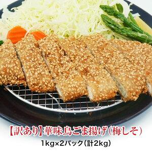 【訳あり】華味鳥ごま揚げ(梅しそ)1kg×2パック(計2kg)