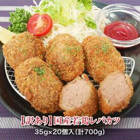 【訳あり】国産若鶏レバカツ 35g×20個入(計700g)