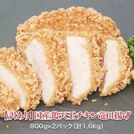 【訳あり】国産鶏天玉チキン竜田揚げ 800g×2パック(計1.6kg)