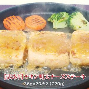 【訳あり】チキン明太チーズステーキ(20枚セット) 36g×20枚入(720g)