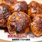 【業務用】肉だんご(鶏だんご)1kgパック