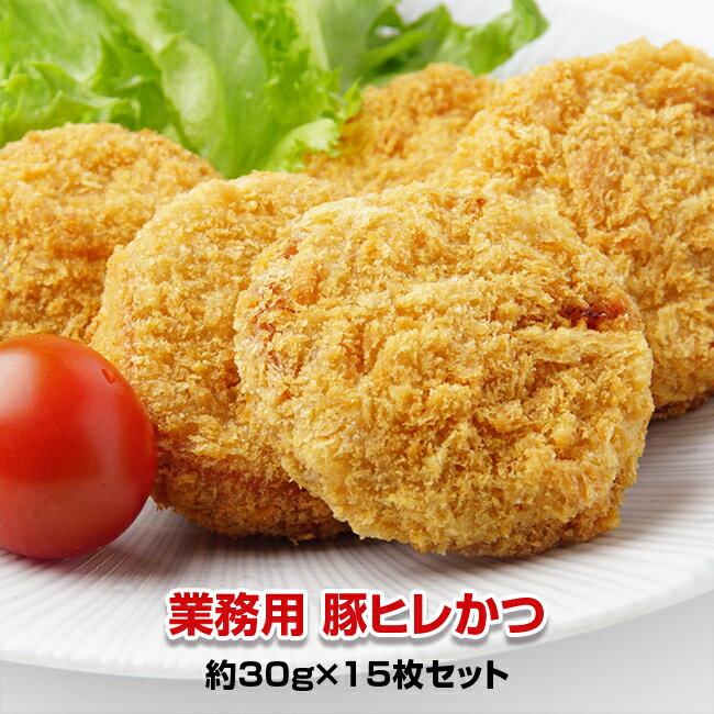 業務用 豚ヒレかつ 30g×15枚セット
