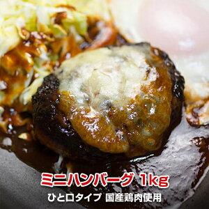 ミニハンバーグ 1kgパック 国産鶏肉使用 一口タイプハンバーグ