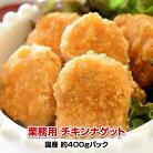 【業務用】国産チキンナゲット400gパック