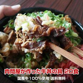 送料無料 国産牛丼の具 140gパック×20食