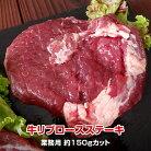 【業務用】牛リブロースステーキ約150g【02P01Oct16】