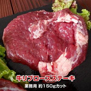業務用 牛リブロースステーキ約150g