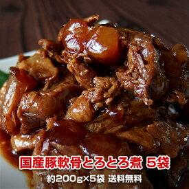 送料無料 国産豚軟骨とろとろ煮5食セット 200gパック×5食