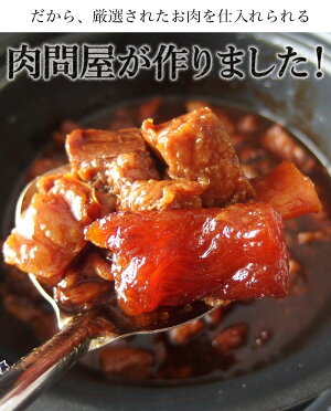 送料無料国産豚軟骨とろとろ煮3食セット200gパック×3食【02P05Nov16】