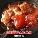国産豚軟骨とろとろ煮 1食200g
