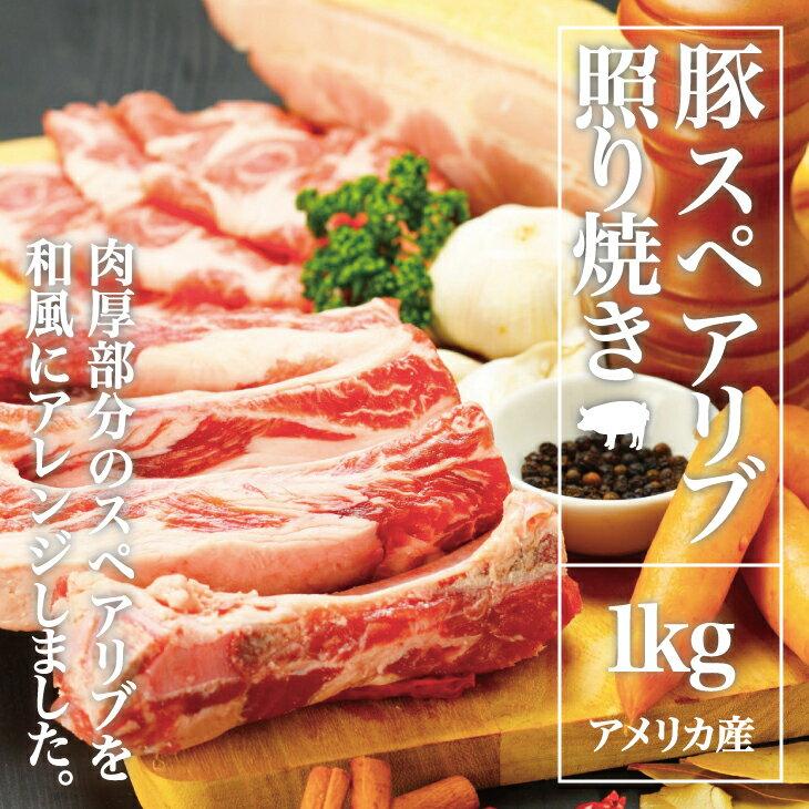 豚スペアリブ照り焼き 1kg/パック