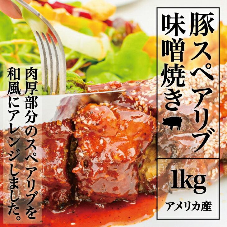 豚スペアリブ味噌焼き 1kg/パック