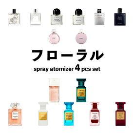 【スプレータイプ】 フローラル 香水 香り ミラーハリス アポーシア バレード (バイレード) シャネル トムフォード ビューティ お試し アトマイザー 各3ml 4本セット 送料無料 ポストにお届け モテ香水 ハイプ HYPE