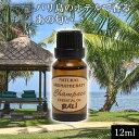 送料無料 アロマオイル 12ml チャンパカ の香り アロマテラピー 癒しバリ島のホテルで香るあの匂い
