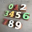 アルファベット オブジェ 数字 ナンバー オブジェ 1−9 レターブロック ウッドブロック ブロック アジアン雑貨 木製 文字 木彫り 置物 …
