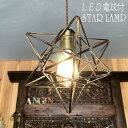 ペンダントライト 星 シーリングライト 星型 スターランプ LED電球 LEDライト シーリングライト リビング照明器具 間接照明 アイアンランプ boho ボヘミアン ホテルインテリア インダストリアル サーファーズハウス カフェ