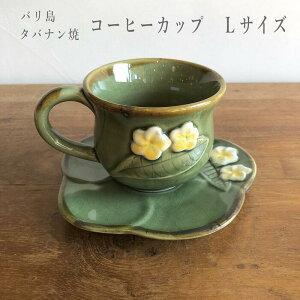 コーヒーカップ Lサイズ プルメリア 陶器 コーヒー カップおしゃれ アジアン雑貨 バリ島 バリ雑貨 タバナン焼 フランジパニ カフェ コーヒー カプチーノ エスプレッソ アジアンキッチン 食