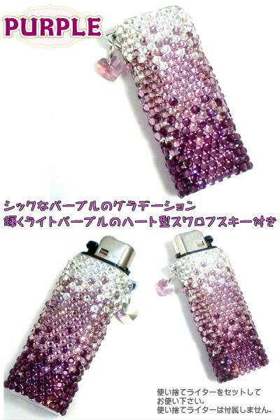 ◆デコライターケース【パープルグラデーション】スワロハート付き紫ライターデコ小物女性【ギフト】【プレゼント女性】