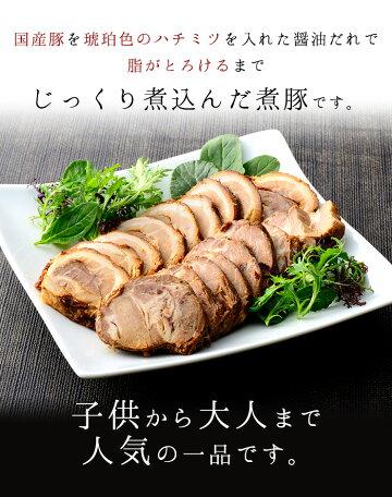 豚の琥珀煮(肩ロース)