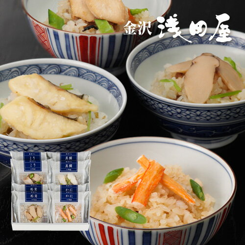 【全国送料無料】冬の料亭めし 4種×各2食(蟹 松茸 真鯛 鶏)