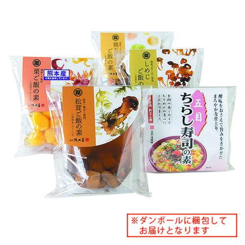 【お買い得】秋の彩り詰合せ炊き込みご飯の素5種 (松茸ごはん 栗ごはん 鶏五目ごはん しめじごはん 五目ちらし)