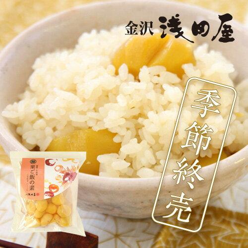 栗ご飯の素(2合用)国産栗使用 くり御飯 炊き込み御飯の素