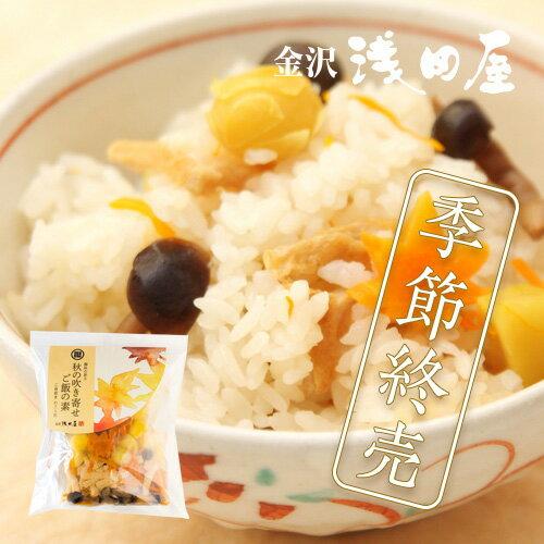 秋の吹き寄せ御飯の素(2合用)炊き込みご飯の素