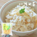 [金沢浅田屋]筍ご飯の素(2合炊)国産たけのこ使用