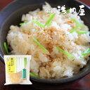 [金沢浅田屋]新生姜ご飯の素(2合用)
