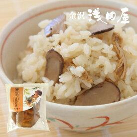 [金沢浅田屋]松茸ご飯の素(2合炊)