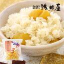 [金沢浅田屋]国産くり使用栗ご飯の素(2合炊)