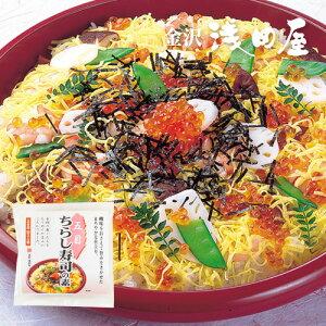 [金沢浅田屋]五目ちらし寿司の素(2合用)