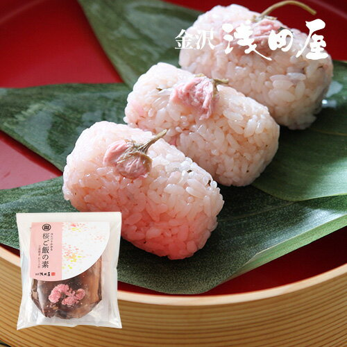 桜ご飯の素(2合炊)