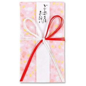 【ネコポス便可能】 布で出来たご祝儀袋 ガーゼ生地祝儀袋 ご出産お祝い ハッピーピンク