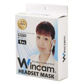 ウィンカム ヘッドセットマスク ホワイト