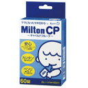 ミルトン チャイルドプルーフ 60錠 MiltonCP