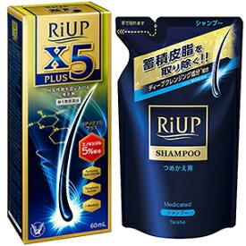 【第1類医薬品】 リアップX5プラスローション 60ml 1本購入ごとにプレリアップ スカルプシャンプー つめかえ用 350mlをプレゼント!