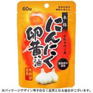 ユウキ製薬 スタンドパック 本格にんにく卵黄油 60球
