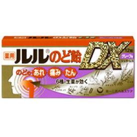 ルルのど飴DX グレープ味 12粒(6粒×2本入)【指定医薬部外品】