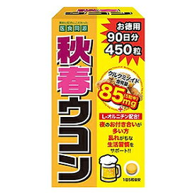 医食同源ドットコム 秋春ウコン 450粒_
