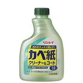カベ紙クリーナー&コート 付替え (500mL)