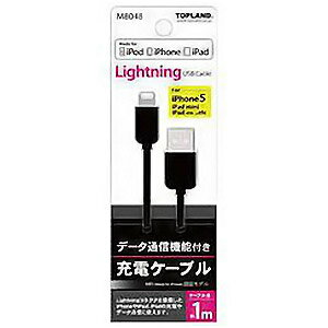 充電用ケーブル Lightning USB Cable USBケーブル M8048