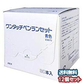 ライフスキャン ワンタッチペンランセット 青色 30本入 ×12個セット 穿刺針 採血穿刺器具 採血針 送料無料
