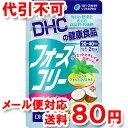 DHC フォースコリーソフトカプセル 20日(40粒) ゆうメール送料80円