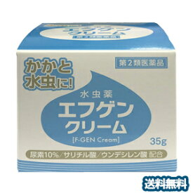 【第2類医薬品】 水虫薬 エフゲンクリーム 35g_