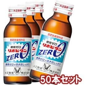 大正製薬 リポビタンZERO 100ml×50本【医薬部外品】