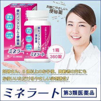 【第3類医薬品】 便秘薬 ミネラート 360錠 あす楽対応