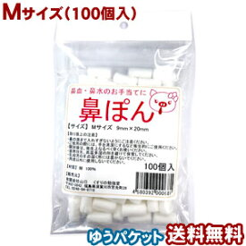 鼻ぽん Mサイズ 9mm×20mm 100個入 メール便送料無料_