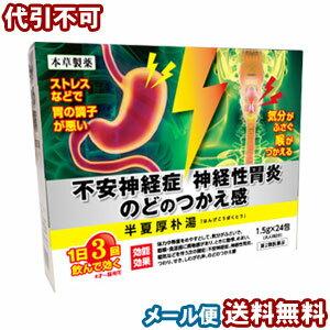 【第2類医薬品】 半夏厚朴湯 1.5g×24包 メール便送料無料