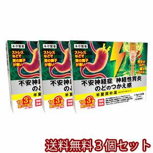 【第2類医薬品】 半夏厚朴湯 A エキス細粒「分包」 三和生薬 24包 ×3個セット あす楽対応